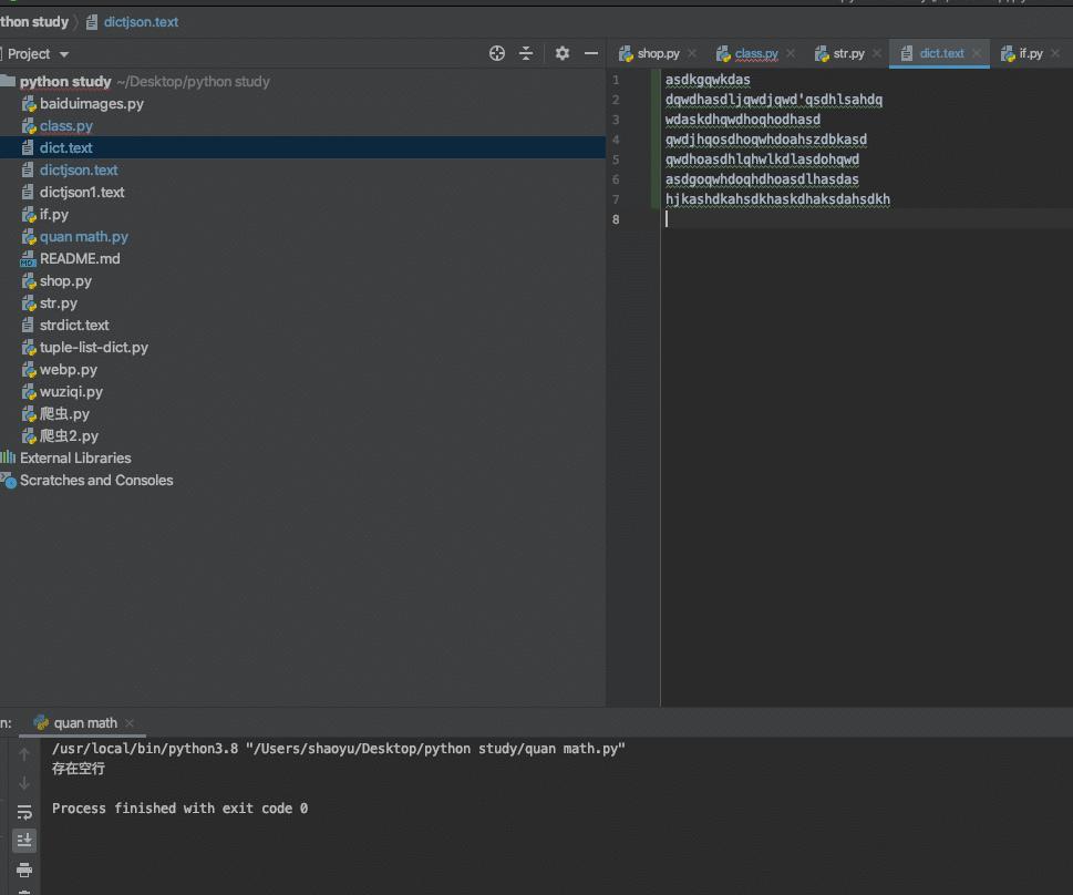 Python判断文件最后一行是否是空行